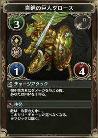 青銅の巨人タロース