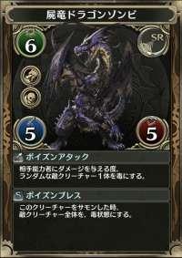 屍竜ドラゴンゾンビ