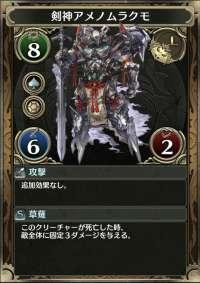 剣神アメノムラクモ