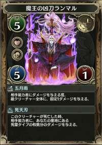 魔王の凶刀ランマル