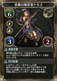 忠義の姫武者トモエ