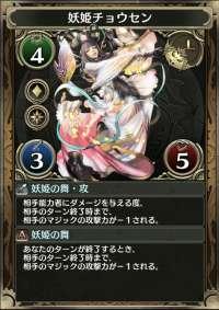妖姫チョウセン