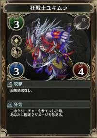 狂戦士ユキムラ