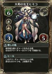 大和の女王ヒミコ
