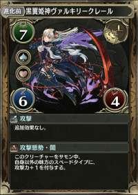 黒翼姫神ヴァルキリークレール