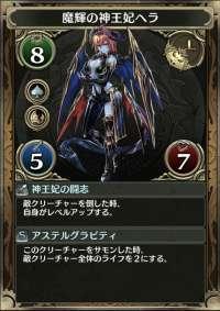 魔輝の神王妃ヘラ