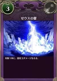 ゼウスの雷