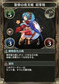 聖祭の夜叉姫初芽局