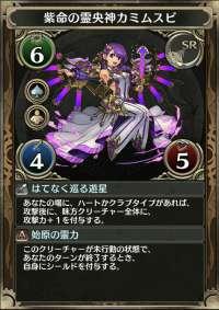 紫命の霊央神カミムスビ