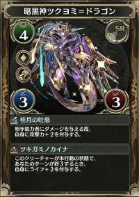 暗黒神ツクヨミ=ドラゴン