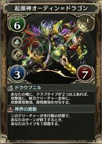 起源神オーディン=ドラゴン
