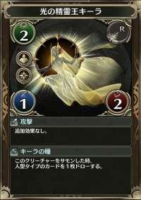 光の精霊王キーラ