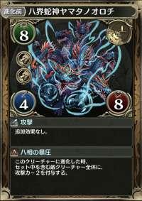 八界蛇神ヤマタノオロチ