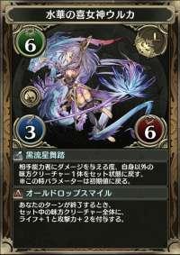 水華の喜女神ウルカ