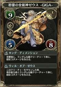 怒雷の全能神ゼウス-GIGA-