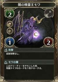 闇の精霊王モワ