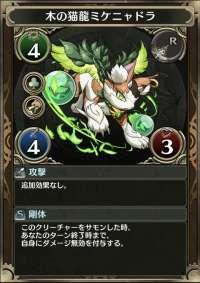 木の猫龍ミケニャドラ