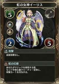 虹の女神イーリス