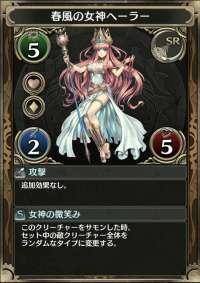 春風の女神ヘーラー