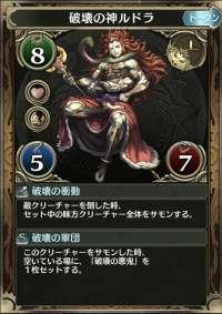 破壊の神ルドラ