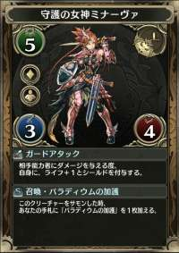 守護の女神ミナーヴァ