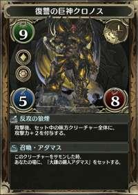 復讐の巨神クロノス
