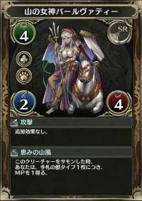 山の女神パールヴァティー