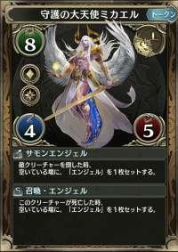 守護の大天使ミカエル