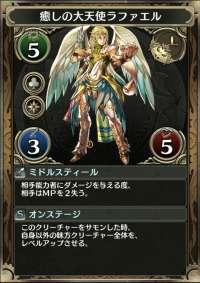 癒しの大天使ラファエル