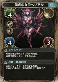 暴虐の女帝ベリアル