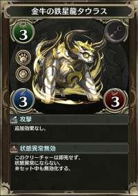 金牛の鉄星龍タウラス