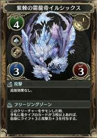 紫棘の霜龍帝イルシックス