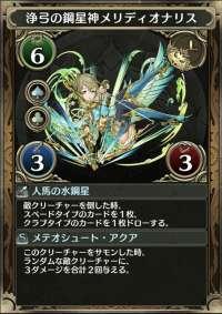 浄弓の鋼星神メリディオナリス