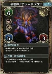 破壊神シヴァ=ドラゴン
