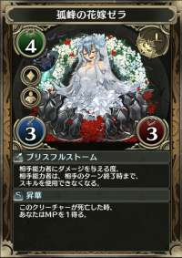 孤峰の花嫁ゼラ