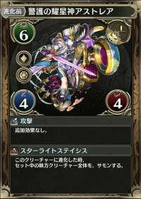 警護の耀星神アストレア