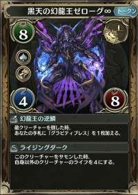 黒天の幻龍王ゼローグ∞