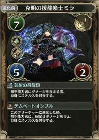 克明の援龍喚士ミラ