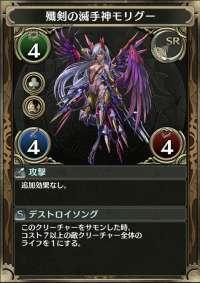 殲剣の滅手神モリグー