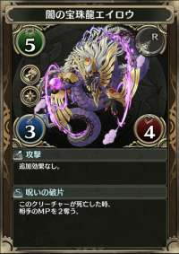 闇の宝珠龍エイロウ