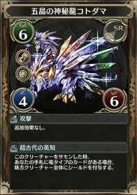 五晶の神秘龍コトダマ