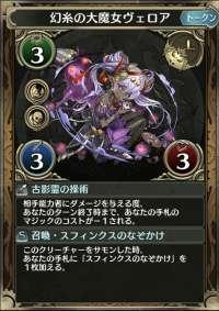 幻糸の大魔女ヴェロア