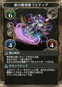 紫の魔導書ゴエティア