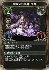 紫蝶の妖美姫濃姫