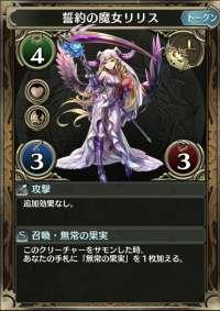誓約の魔女リリス