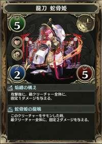龍刀蛇骨姫