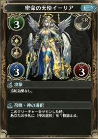 密命の天使イーリア
