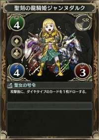 聖刻の龍騎姫ジャンヌダルク