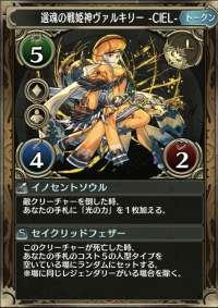 選魂の戦姫神ヴァルキリーCIEL